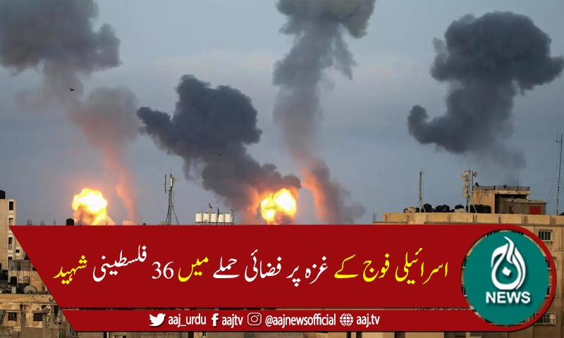 Aaj News - غزہ پراسرائیلی بمباری، شہید ہونے والے فلسطینیوں کی تعداد 36 ہوگئی thumbnail