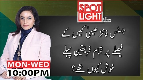 Spot Light with Munizae Jahangir | 22 June 2020 | Aaj News