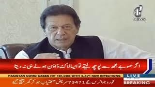 Prime Minister Imran Khan once again opposed the lockdown