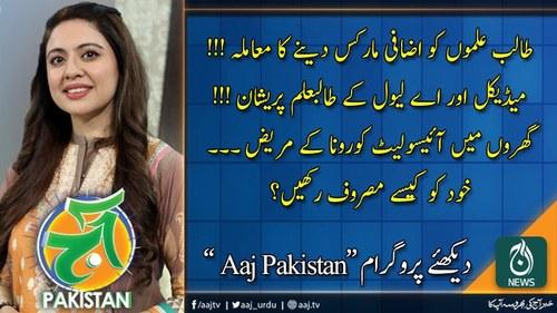 Aaj Pakistan With Sidra Iqbal | 23 June 2020 | Aaj News