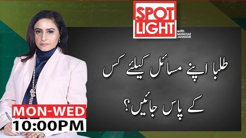 Spot Light with Munizae Jahangir | 24 June 2020 | Aaj News