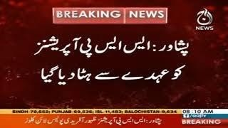 Peshawar: SSP Operations removed from the post
