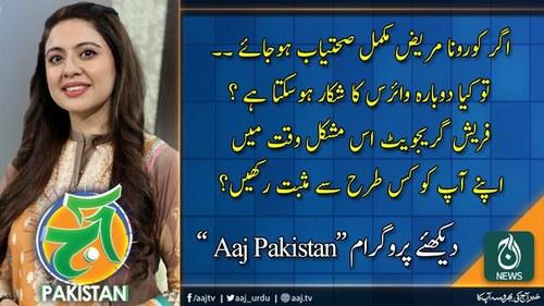 Aaj Pakistan With Sidra Iqbal | 25 June 2020 | Aaj News