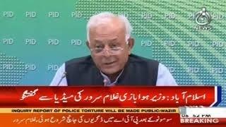 Ghulam Sarwar Khan Press Conference