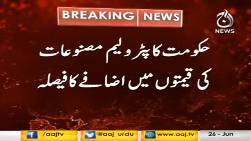 Government decides to increase prices of petroleum products