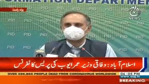 Federal Minister Umer Ayub Khan Press Conference