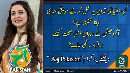 Aaj Pakistan With Sidra Iqbal | 30 June 2020 | Aaj News