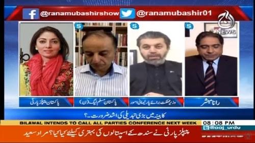 Aaj Rana Mubashir Kay Sath | 28 June 2020 | Aaj News | AJT