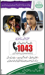 How you can report domestic abuse in Punjab?