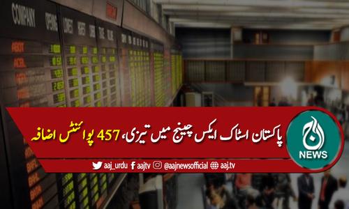 پاکستان اسٹاک ایکسچینج میں تیزی، 457 پوائنٹس اضافہ