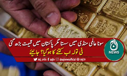 عالمی منڈی میں کمی کے باوجود پاکستان میں سونے کی قیمت بڑھ گئی