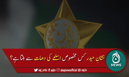 پاکستان کا سب سے بڑا فوجی اعزاز نشانِ حیدر کس چیز سے بنایا جاتا ہے؟