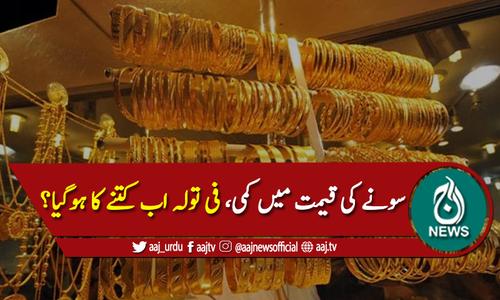 سونے کی فی تولہ قیمت میں 600 روپے کی کمی
