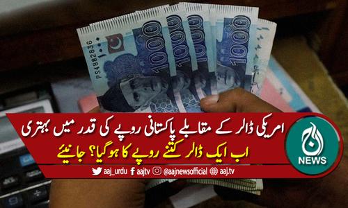 امریکی ڈالر کے مقابلے پاکستان روپے کی قدر میں بہتری
