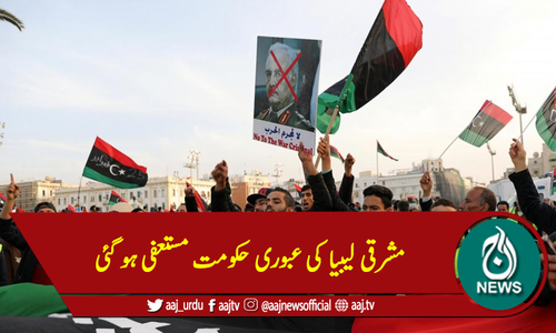 مشرقی لیبیا کی عبوری حکومت مستعفی ہو گئی