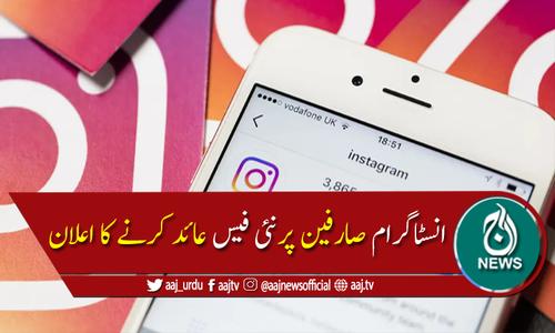 انسٹاگرام صارفین کے لیے بڑی خبر، نئی فیس عائد کرنے کا اعلان