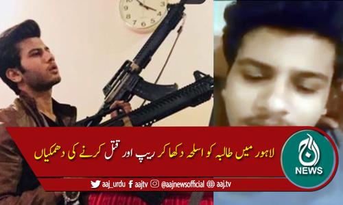 لاہور میں طالبہ کو اسلحہ دکھا کر ریپ اور قتل کرنے کی دھمکیاں