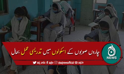 ملک بھر میں تعلیمی ادارے آج سے کھل گئے