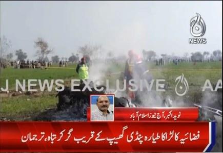 PAF plane crashes near Pindigheb