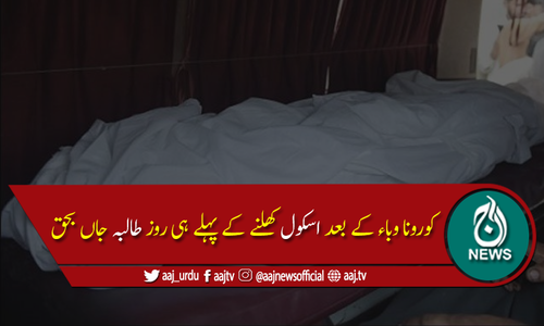 کراچی میں نجی اسکول کی 9ویں جماعت کی طالبہ سیڑھیوں سے گرکرجاں بحق