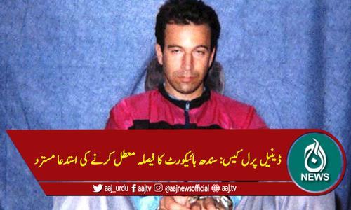 ڈینیل پرل کیس: سندھ ہائیکورٹ کا فیصلہ معطل کرنے کی استدعا مسترد
