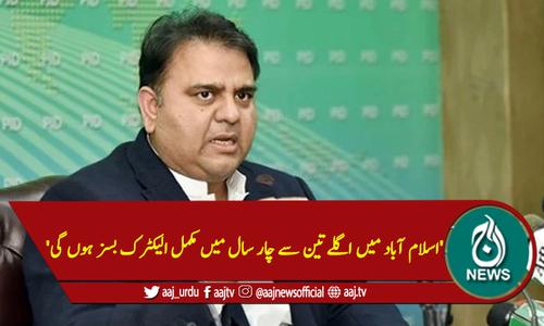 'اسلام آباد میں اگلے تین سے چار سال میں مکمل الیکٹرک بسز ہوں گی'