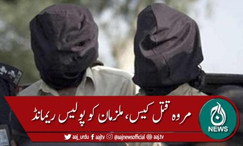 مروہ قتل کیس، تینوں ملزمان کا پولیس ریمانڈ