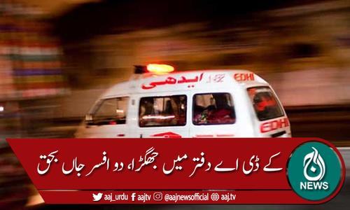 کراچی : سوک سینٹر، کے ڈی اے دفتر میں جھگڑا ، دو افسر جاں بحق