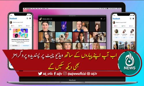 فیس بک میسنجر پر ایک ساتھ 50 لوگوں کو ویڈیو کالنگ کی سہولت