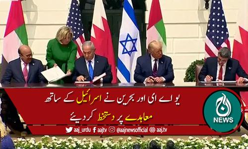 یو اے ای اور بحرین کے اسرائیل کے ساتھ سفارتی تعلقات کے معاہدے پر دستخط