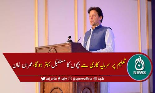 وقت آگیا ہےذہن کو آزاد کرکے اپنا راستہ بنائیں،وزیراعظم عمران خان