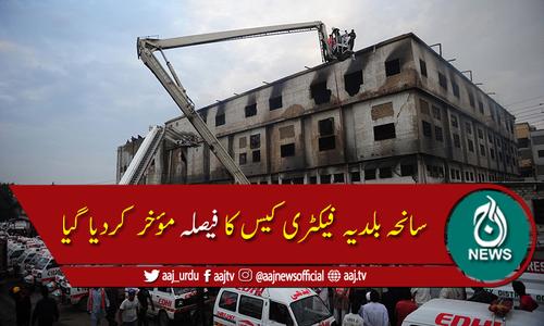 سانحہ بلدیہ فیکٹری کیس کا فیصلہ 22ستمبر تک مؤخر