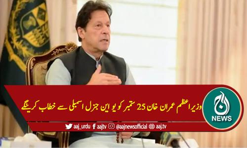 وزیراعظم عمران خان 25 ستمبر کو یو این جنرل اسمبلی سے خطاب کرینگے