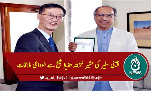 چینی سفیر کی مشیر خزانہ حفیظ شیخ سے الوداعی ملاقات