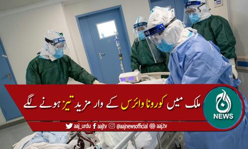 پاکستان میں کوروناوائرس سے مزید9ہلاکتیں، 752 نئے کیسز رپورٹ