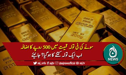 گزشتہ روز کمی کے بعد سونے کی قیمت 500 روپے پھر بڑھ گئی