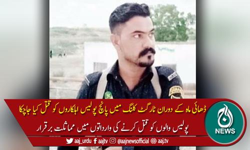 پولیس اہلکار عارف کے قتل کا مقدمہ بھائی کی مدعیت میں درج