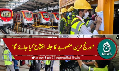 'اورنج ٹرین منصوبے کا جلد افتتاح کیا جائے گا'