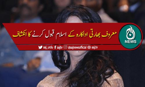 معروف بھارتی اداکارہ کے 2 سال قبل اسلام قبول کرنے کا انکشاف