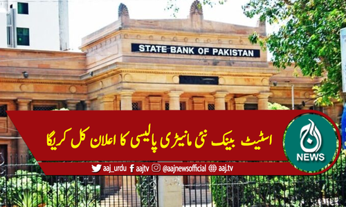 اسٹیٹ بینک نئی مانیٹری پالیسی کا اعلان کل کریگا