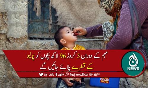 ملک بھرمیں 5روزہ انسداد پولیو مہم کا آغاز