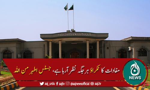 سارا نظام کرپٹ ہوچکا ، ریاست کی رٹ کہیں نہیں، اسلام آبادہائیکورٹ