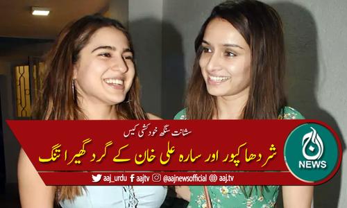 سشانت کی محبوبہ نے دونوں اداکاراؤں کی پول کھول دی۔۔۔