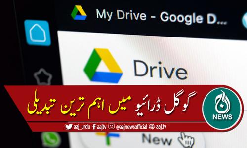 اگر آپ کا ڈیٹا گوگل ڈرائیو میں ہے تو اس کو ابھی ڈیلیٹ ہونے سے بچائیں