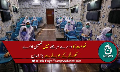 حکومت کا دوسرےمرحلے میں تعلیمی ادارے کھولنے کے حوالے سے بڑا اعلان