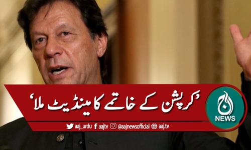 پی ٹی آئی کو کرپشن کے خاتمے کیلئے مینڈیٹ ملا،عمران خان
