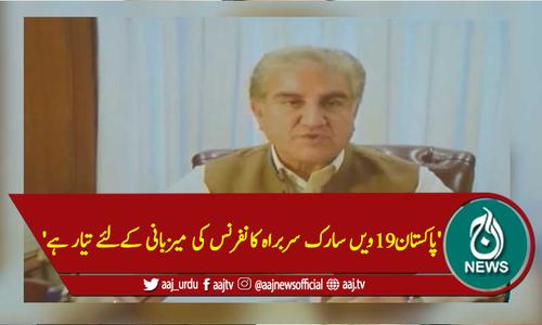 'پاکستان19ویں سارک سربراہ کانفرنس کی میزبانی کےلئے تیار ہے'
