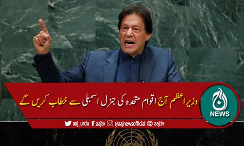 وزیراعظم عمران خان آج اقوام متحدہ کی جنرل اسمبلی سے خطاب کریں گے