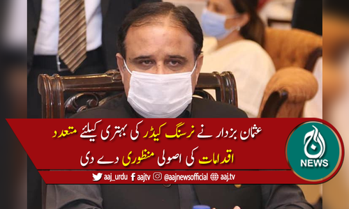وزیراعلیٰ پنجاب کی نرسوں کے سروس اسٹرکچر کو اپ گریڈ کرنےکی منظوری