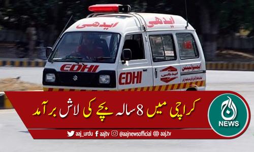 کراچی:شفیق کالونی سے 8 سالہ بچے کی کپڑے میں لپٹی لاش برآمد
